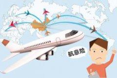 重庆专业保险顾问浅谈:航空意外险