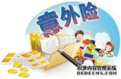 重庆保险顾问浅谈:意外伤害保险