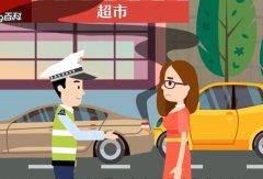 重庆车险顾问:让你一分钟了解车险不计免赔险