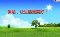 重庆养老保险咨询师浅谈:人生若是棵树,保险就是树根