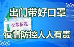 国内最新疫情情况、重庆市及全球新冠肺炎疫情实时动态
