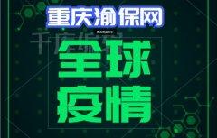 2月5日重庆市、全国最新新冠肺炎疫情情况播报