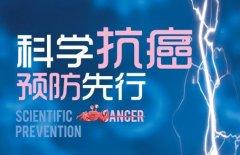 4.15是全国抗癌日,那么如何防范癌症的发生?